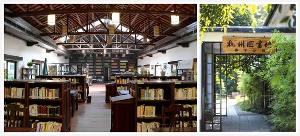 hangzhou library